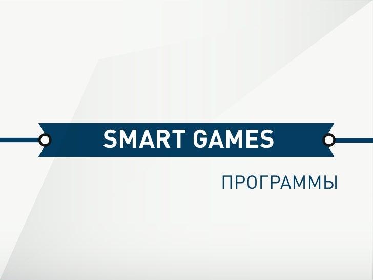 SMART GAMES       ПРОГРАММЫ