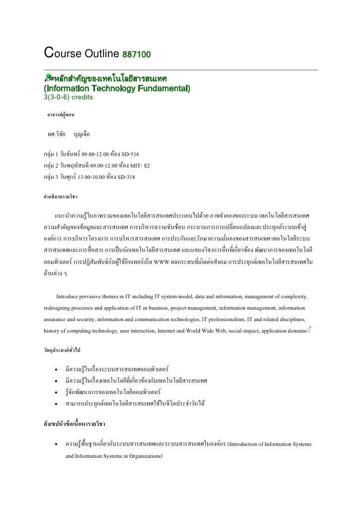 Course Outline 887100   หลักสำคัญของเทคโนโลยีสำรสนเทศ(Information Technology Fundamental)3(3-0-6) credits อาจารย์ ผู้สอน ผ...