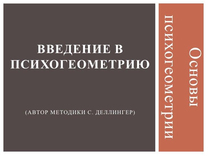психогеометрии   ВВЕДЕНИЕ В                                     ОсновыПСИХОГЕОМЕТРИЮ (АВТОР МЕТОДИКИ С. ДЕЛЛИНГЕР)