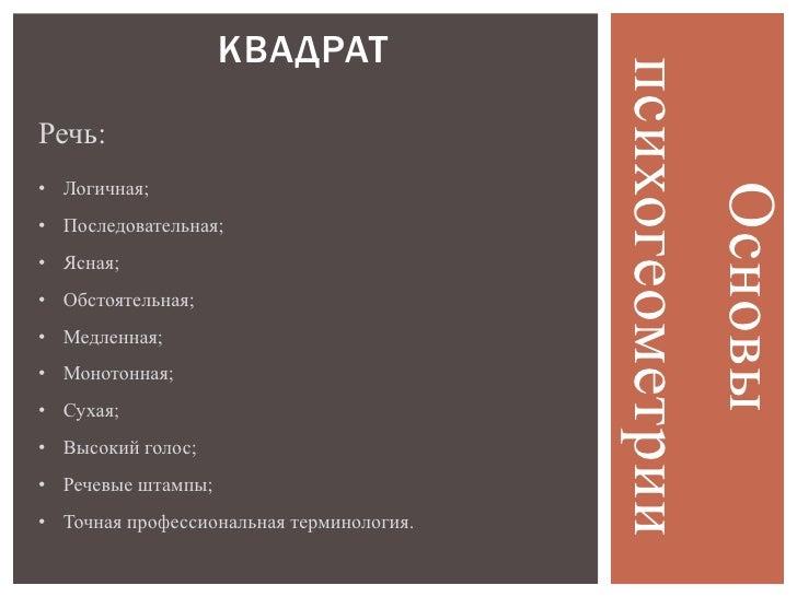 КВАДРАТ                                          психогеометрииРечь:• Логичная;                                           ...