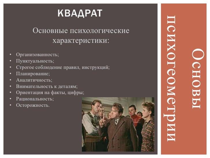 КВАДРАТ                                             психогеометрии          Основные психологические               характе...