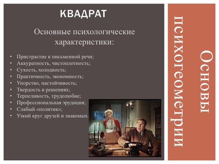 КВАДРАТ                                     психогеометрии          Основные психологические               характеристики:...