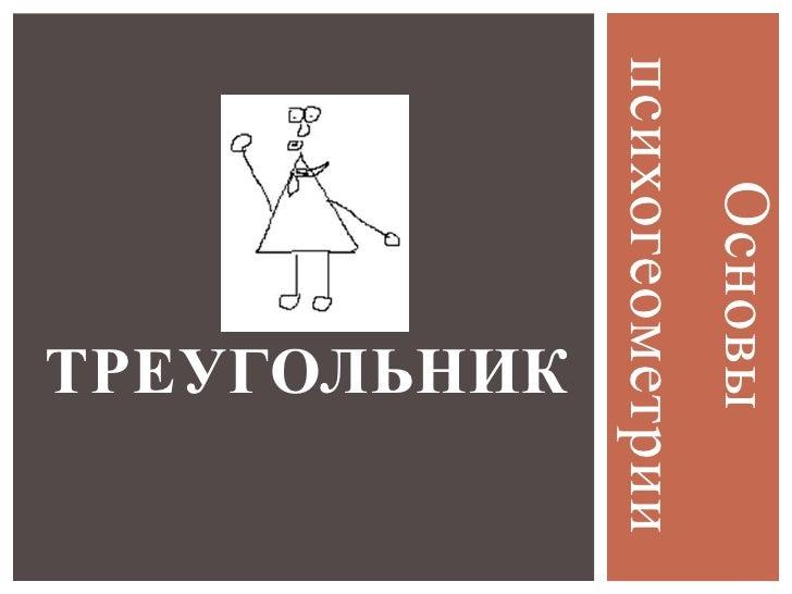 Основыпсихогеометрии        ТРЕУГОЛЬНИК