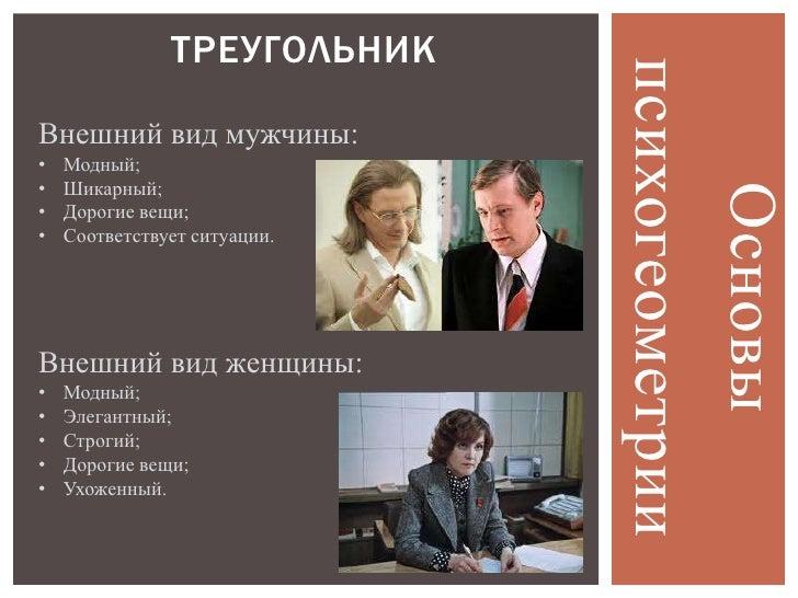 ТРЕУГОЛЬНИК                              психогеометрииВнешний вид мужчины:•   Модный;•   Шикарный;                       ...
