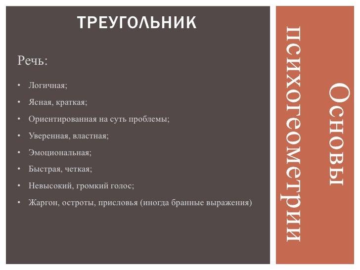 ТРЕУГОЛЬНИК                                                          психогеометрииРечь:• Логичная;                       ...