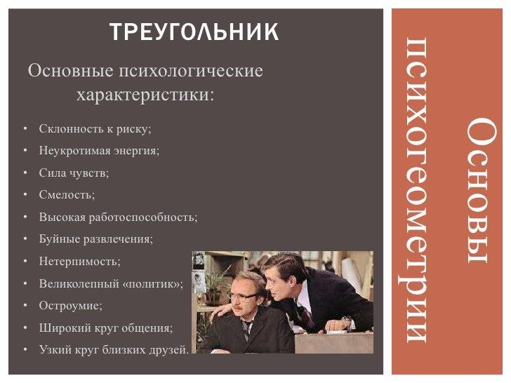 ТРЕУГОЛЬНИК                               психогеометрииОсновные психологические     характеристики:                      ...