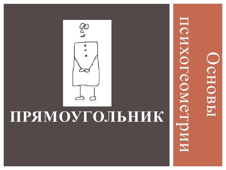 Основыпсихогеометрии         ПРЯМОУГОЛЬНИК