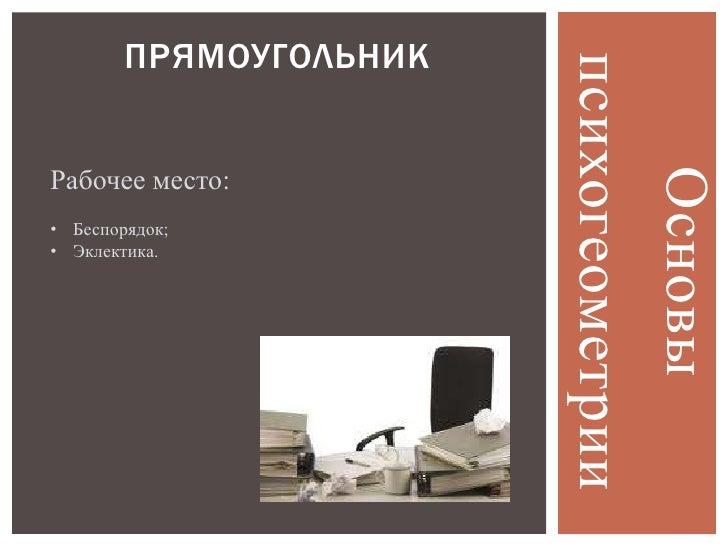 ПРЯМОУГОЛЬНИК                        психогеометрииРабочее место:                            Основы• Беспорядок;• Эклектика.