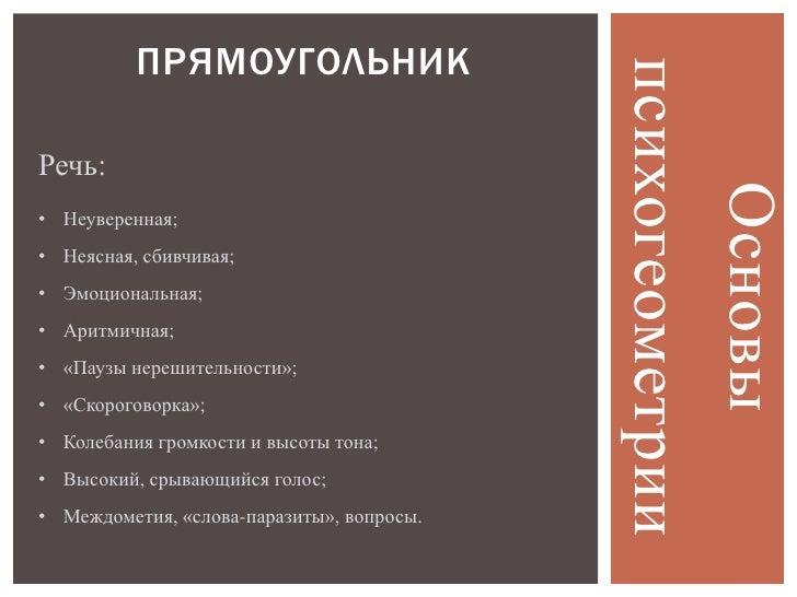 ПРЯМОУГОЛЬНИК                                           психогеометрииРечь:                                               ...