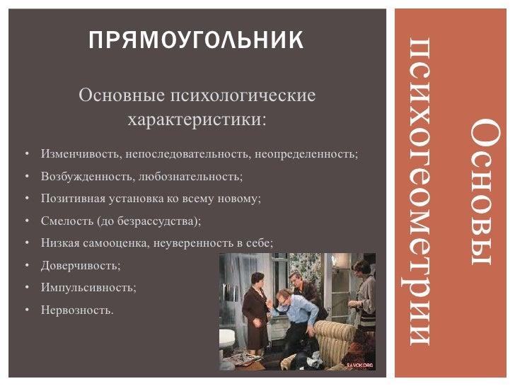 ПРЯМОУГОЛЬНИК                                                          психогеометрии         Основные психологические    ...