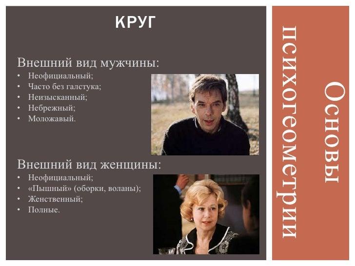 КРУГ                                 психогеометрииВнешний вид мужчины:•   Неофициальный;                                 ...