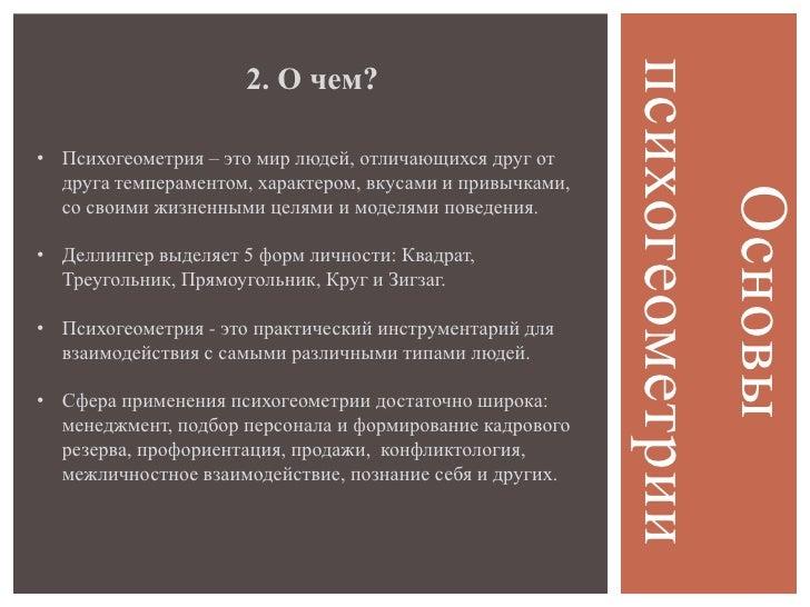 психогеометрии                     2. О чем?• Психогеометрия – это мир людей, отличающихся друг от  друга темпераментом, х...