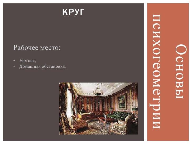 КРУГ                           психогеометрииРабочее место:                               Основы• Уютная;• Домашняя обстан...
