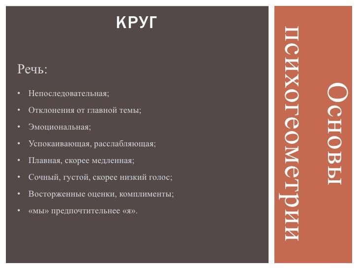 КРУГ                                         психогеометрииРечь:                                             Основы• Непос...