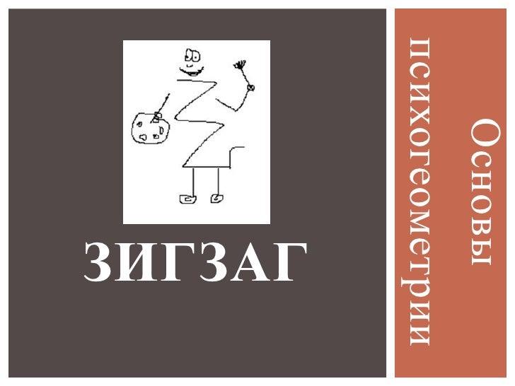 Основыпсихогеометрии        ЗИГЗАГ