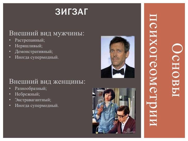 ЗИГЗАГ                              психогеометрииВнешний вид мужчины:•   Растрепанный;                                  О...