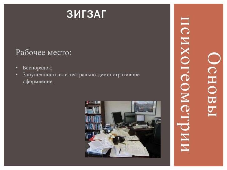 ЗИГЗАГ                                                психогеометрииРабочее место:                                        ...