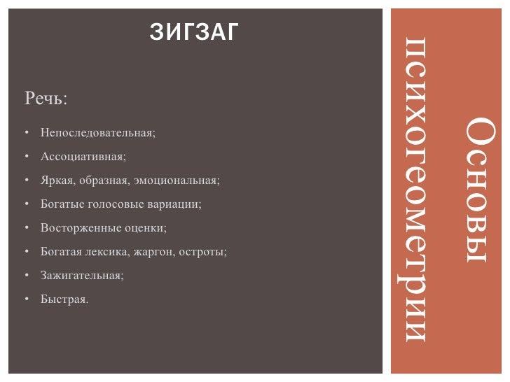 ЗИГЗАГ                                      психогеометрииРечь:                                          Основы• Непоследо...