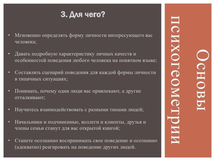 3. Для чего?                                                              психогеометрии• Мгновенно определять форму лично...