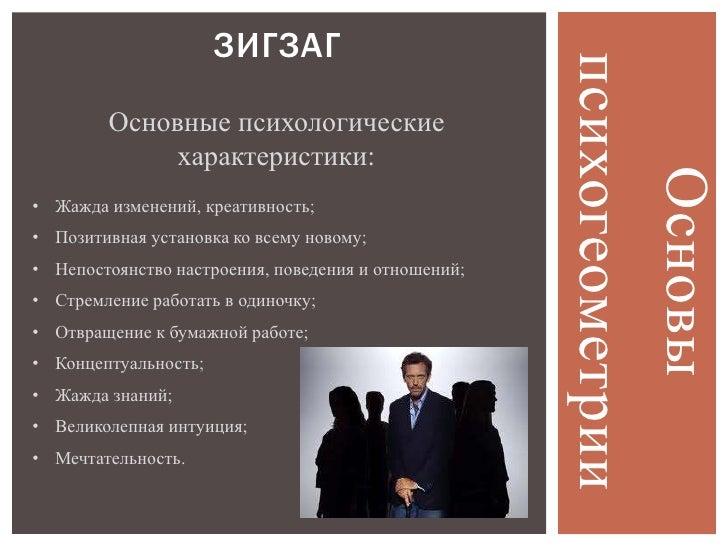 ЗИГЗАГ                                                     психогеометрии        Основные психологические             хара...
