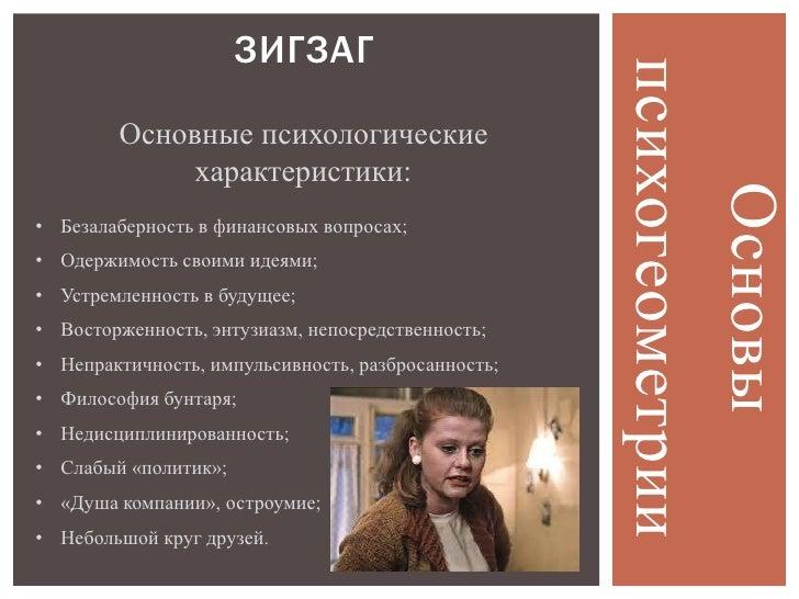 ЗИГЗАГ                                                    психогеометрии        Основные психологические             харак...