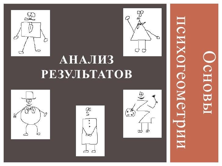 Основыпсихогеометрии   РЕЗУЛЬТАТОВ     АНАЛИЗ