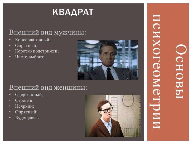 КВАДРАТ                              психогеометрииВнешний вид мужчины:•   Консервативный;•   Опрятный;                   ...