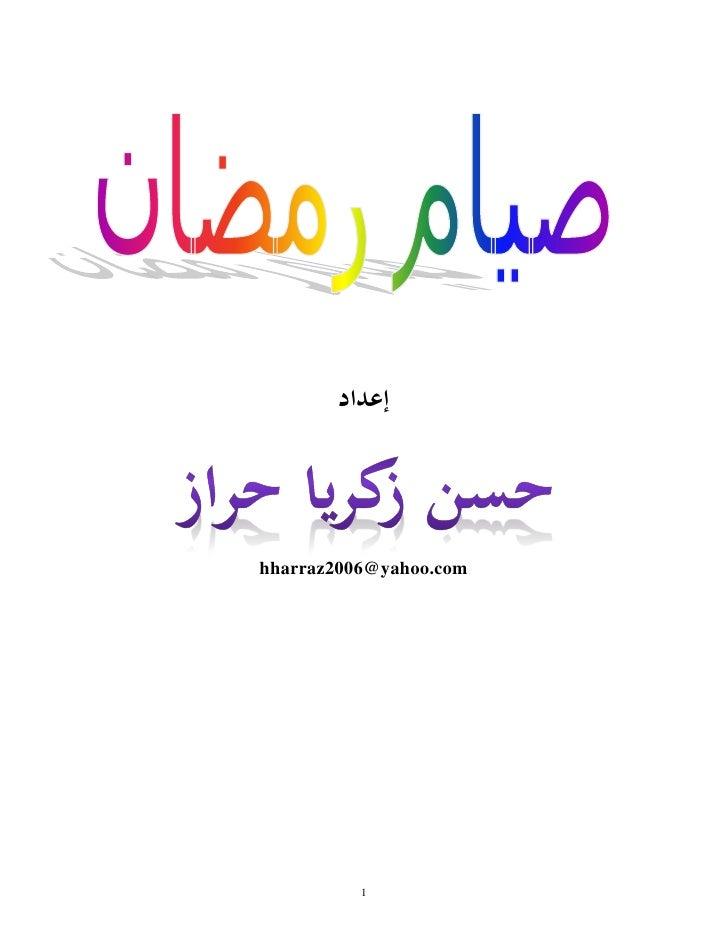 إعدادhharraz2006@yahoo.com          1