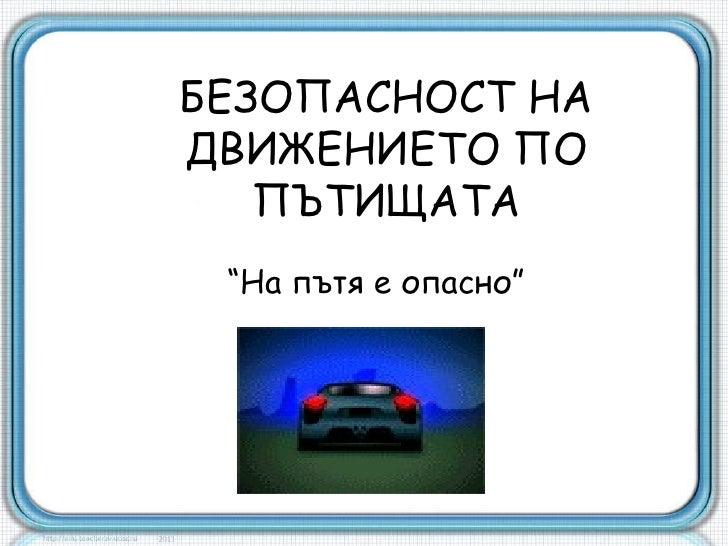 """БЕЗОПАСНОСТ НАДВИЖЕНИЕТО ПО   ПЪТИЩАТА """"На пътя е опасно"""""""