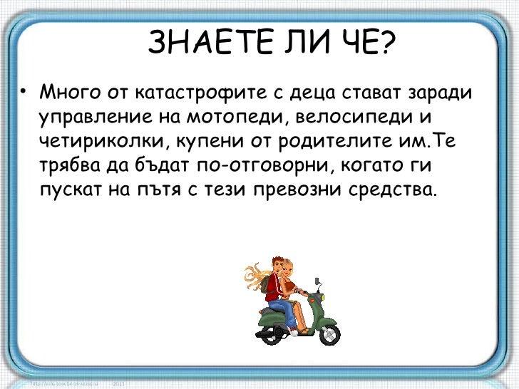 ЗНАЕТЕ ЛИ ЧЕ?• Много от катастрофите с деца стават заради  управление на мотопеди, велосипеди и  четириколки, купени от ро...