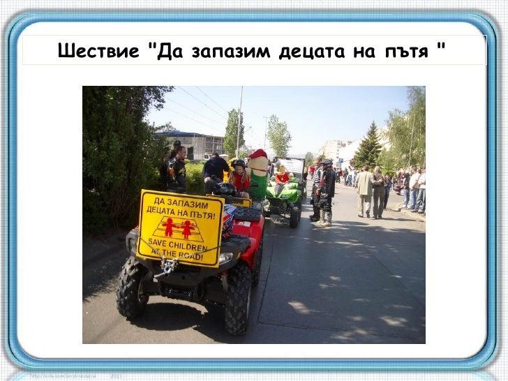 """Шествие """"Да запазим децата на пътя """""""