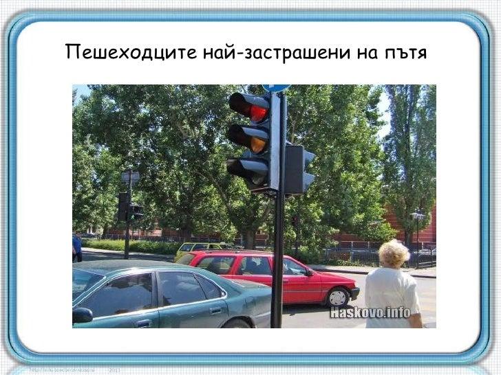 Пешеходците най-застрашени на пътя