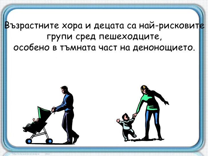 Възрастните хора и децата са най-рисковите        групи сред пешеходците,  особено в тъмната част на денонощието.