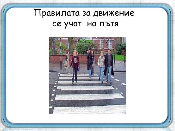 Правилата за движение   се учат на пътя
