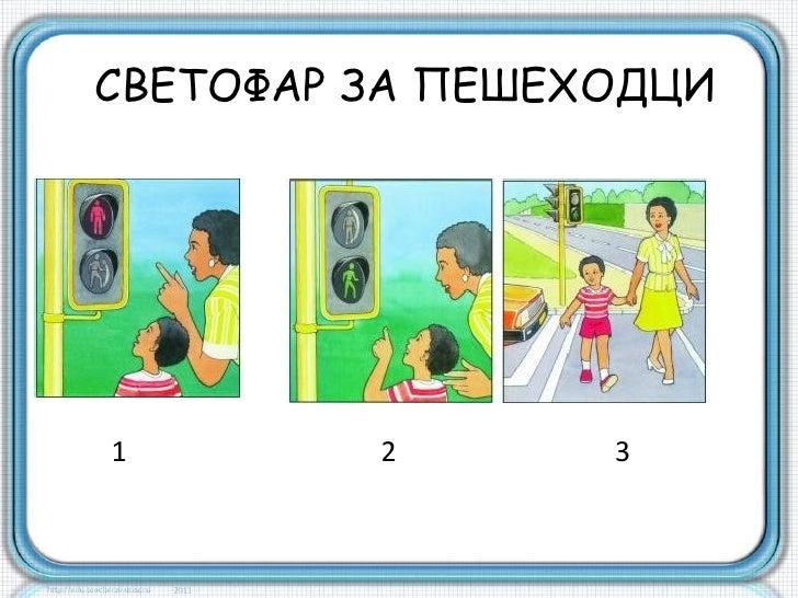 СВЕТОФАР ЗА ПЕШЕХОДЦИ1        2       3