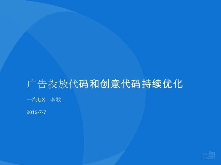 广告投放代码和创意代码持续优化一淘UX - 李牧2012-7-7