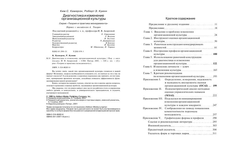 Ким С. Камерон, Роберт Э. Куинн                 Диагностика и изменение                организационной культуры           ...