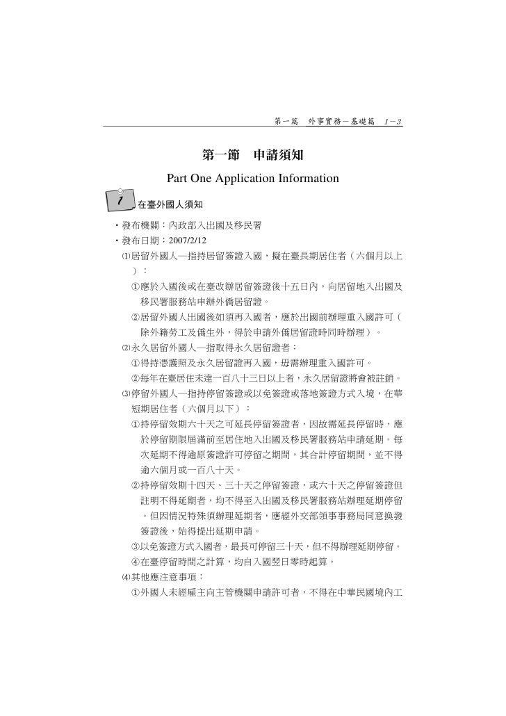 第一篇 外事實務-基礎篇 1-3               第一節 申請須知         Part One Application Information1   在臺外國人須知發布機關:內政部入出國及移民署發布日期:2007/2/12...