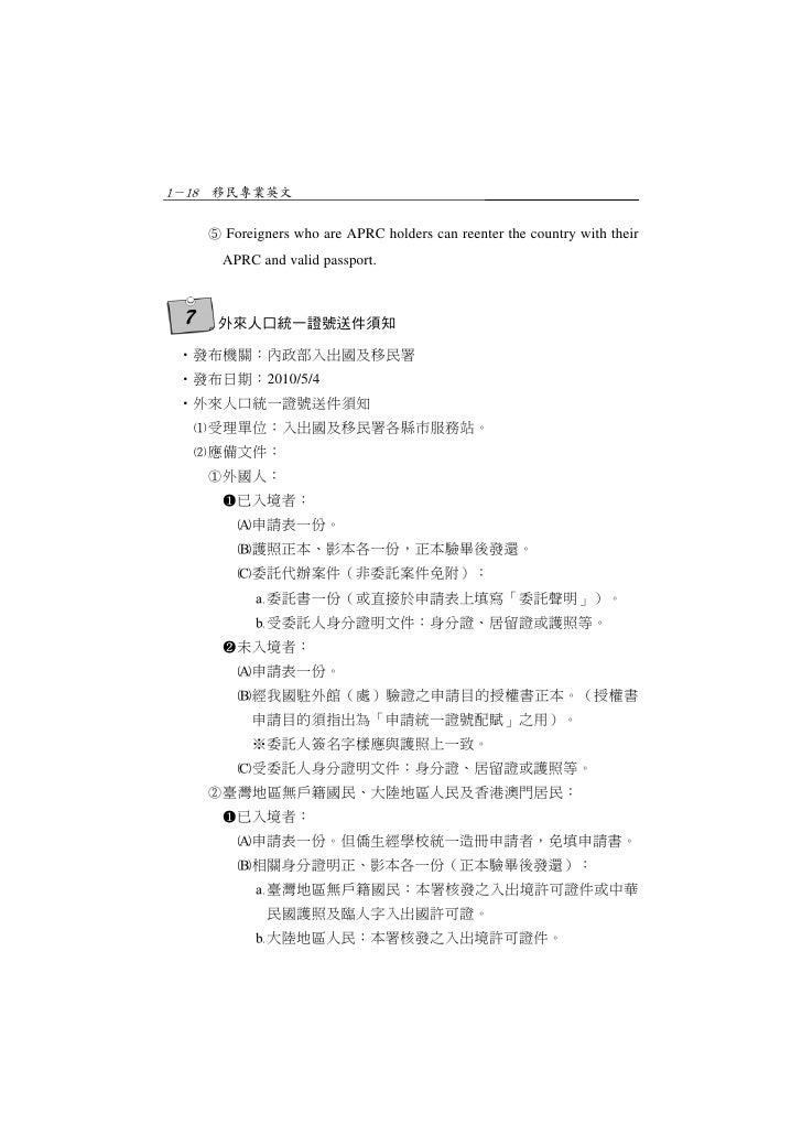 1-18 移民專業英文      Foreigners who are APRC holders can reenter the country with their       APRC and valid passport. 7    外...
