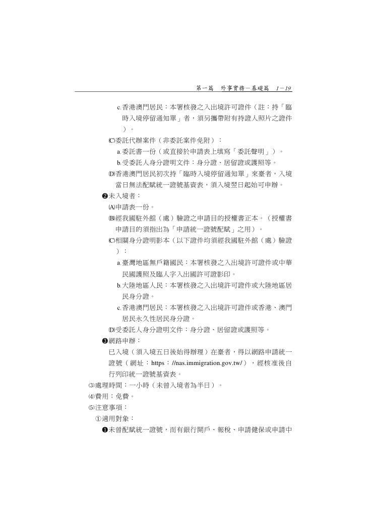 第一篇 外事實務-基礎篇 1-19   香港澳門居民:本署核發之入出境許可證件(註:持「臨     時入境停留通知單」者,須另攜帶附有持證人照片之證件     )。  委託代辦案件(非委託案件免附):   委託書一份(或直接於申請表上填寫...