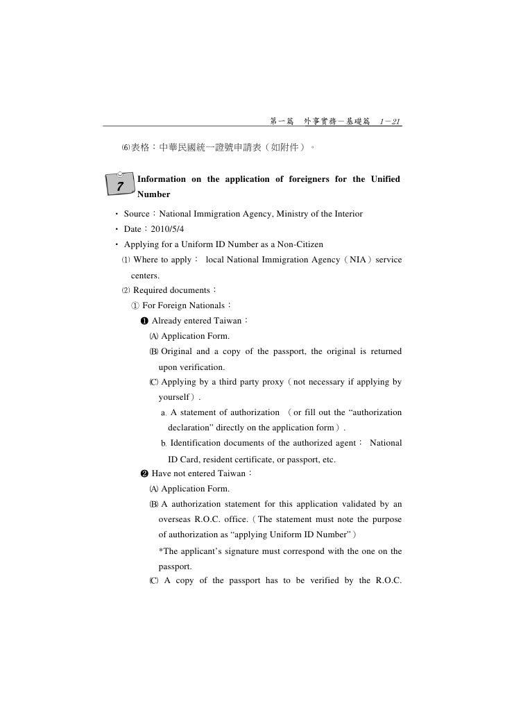 第一篇 外事實務-基礎篇 1-21  表格:中華民國統一證號申請表(如附件)。      Information on the application of foreigners for the Unified7     Number So...