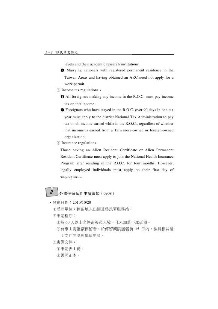 1-6 移民專業英文         levels and their academic research institutions.        Marrying nationals with registered permanent r...