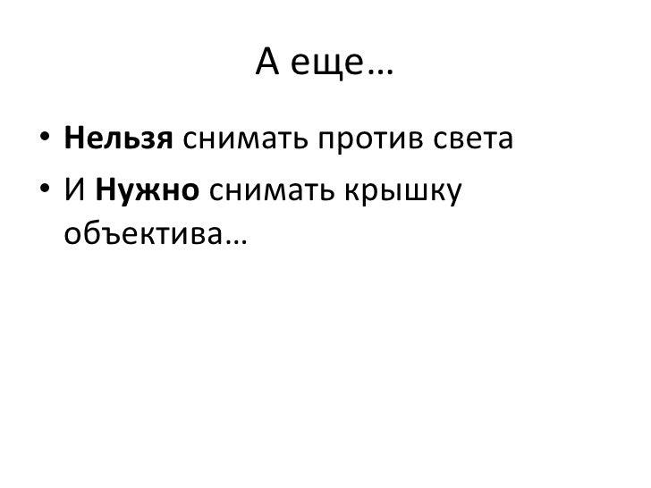 Полезная информация:Еще правила фотосъемкиhttp://www.fresher.ru/2011/12/27/osnovnye-pravila-fotografirovaniya/Бесплатные ф...