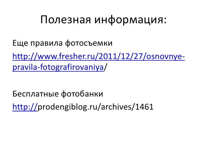 Спасибо за внимание!                    Илона Фанта                 Киев, июль 2012          Ilona.fanta@gmail.com