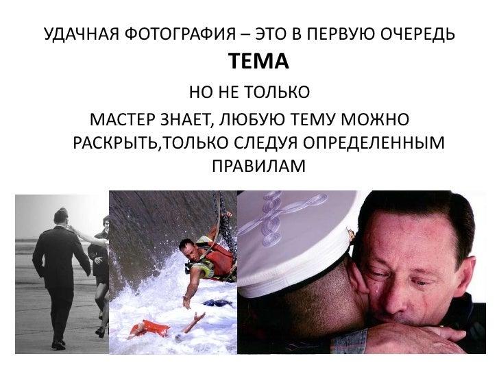 УДАЧНАЯ ФОТОГРАФИЯ – ЭТО В ПЕРВУЮ ОЧЕРЕДЬ                  ТЕМА              НО НЕ ТОЛЬКО    МАСТЕР ЗНАЕТ, ЛЮБУЮ ТЕМУ МОЖН...