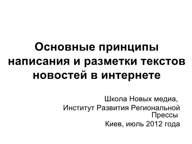 Основные принципынаписания и разметки текстов    новостей в интернете                   Школа Новых медиа,        Институт...