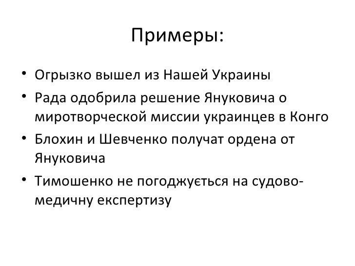 Примеры:• Огрызко вышел из Нашей Украины• Рада одобрила решение Януковича о  миротворческой миссии украинцев в Конго• Блох...