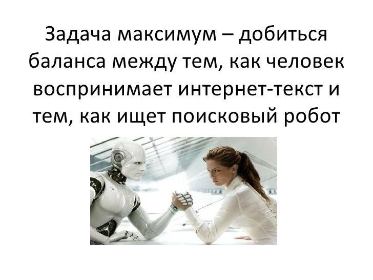 Задача максимум – добитьсябаланса между тем, как человеквоспринимает интернет-текст итем, как ищет поисковый робот
