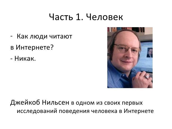 Часть 1. Человек- Как люди читаютв Интернете?- Никак.Джейкоб Нильсен в одном из своих первых исследований поведения челове...
