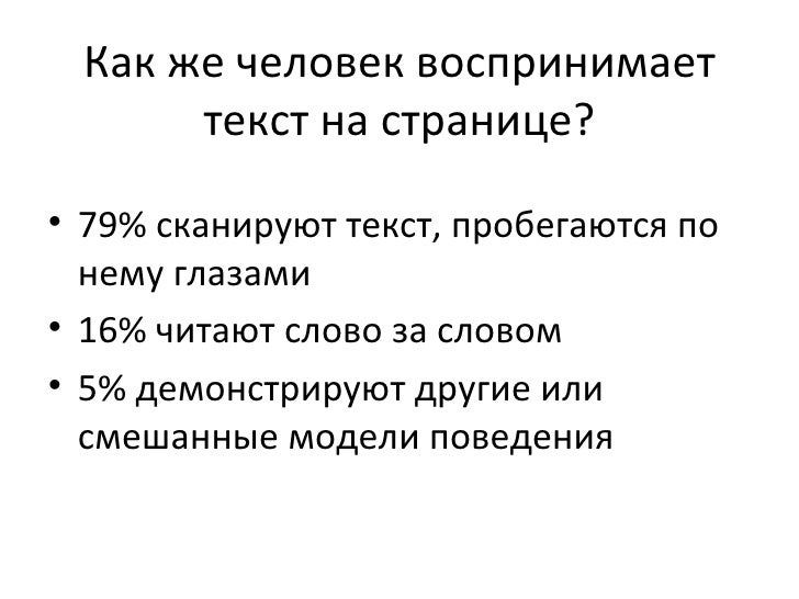 Как же человек воспринимает      текст на странице?• 79% сканируют текст, пробегаются по  нему глазами• 16% читают слово з...